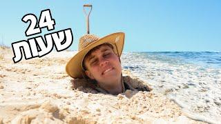 אתגר 24 שעות קבור בחול!!