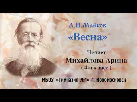 Изображение предпросмотра прочтения – Гимназия №1МБОУ читает произведение «Весна» А.Н.Майкова