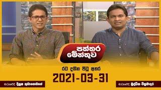 Paththaramenthuwa - (2021-03-31) | ITN Thumbnail