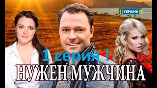 Нужен мужчина 1 серия! мелодрамы  сериалы 2018