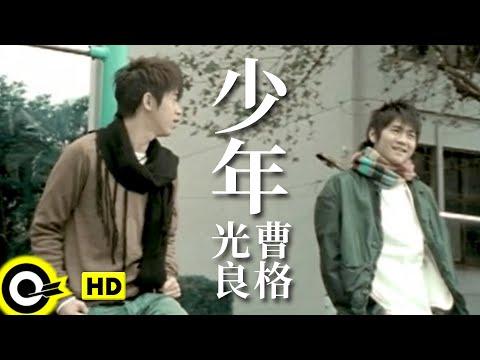 光良 Michael Wong&曹格 Gary Chaw【少年】Official Music Video