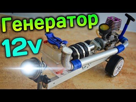 видео: Как сделать Мини Нитро Метаноловый Генератор своими руками