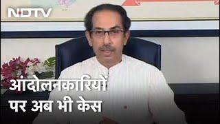Aarey Protest: कब वापस होंगे FIR, Uddhav Thackeray का ऐलान भी बेअसर