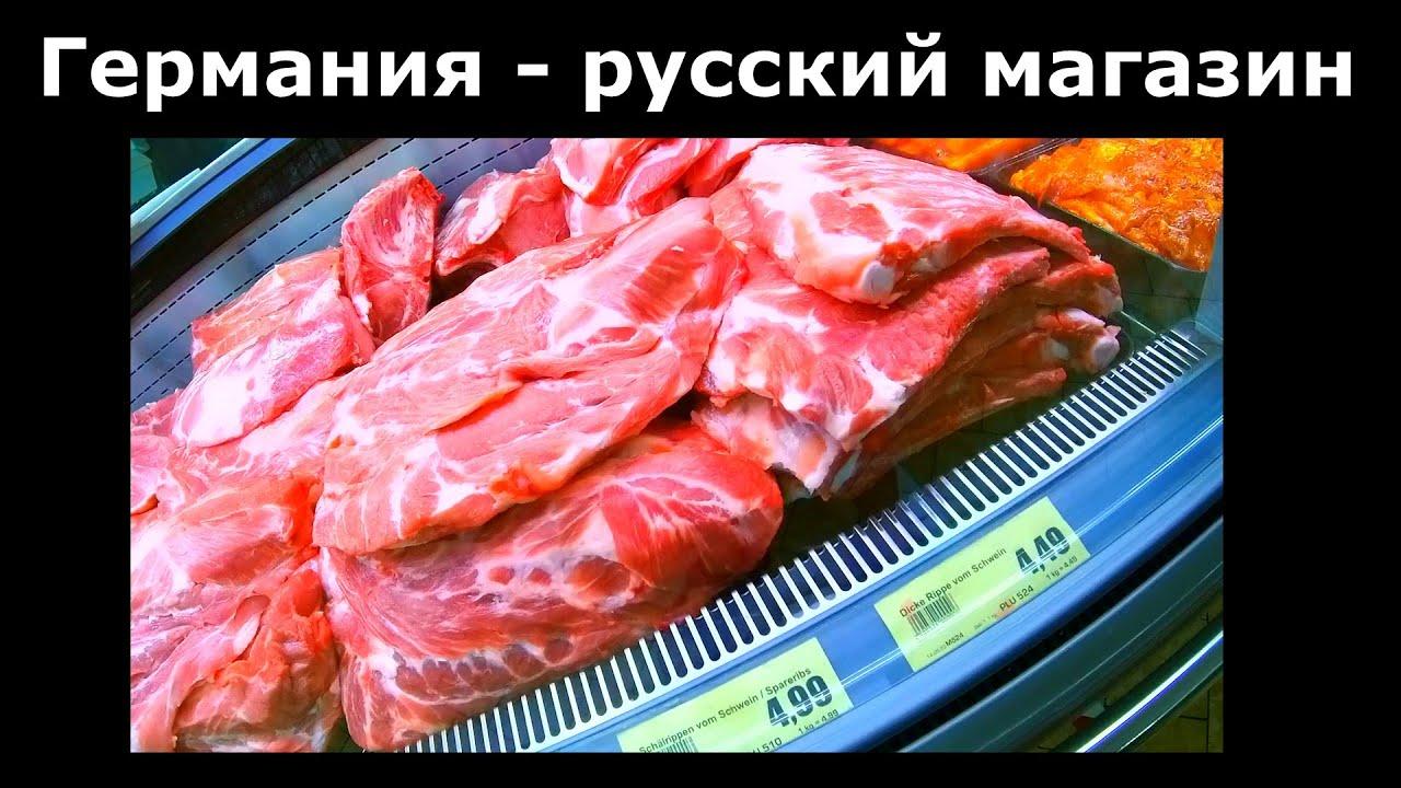 🍖🍺🍗Что дают сегодня в русском магазине Баварии ?🇩🇪 ГЕРМАНИЯ БАРАХОЛКА