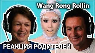 РЕАКЦИЯ РОДИТЕЛЕЙ №4 || КИТАЙСКИЙ КЛИП ПРО КУРИЦ (Wang Rong Rollin)