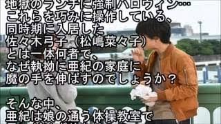 砂の塔~知りすぎた隣人 第10話 16 12 16. このドラマ見てた?すごく勇...