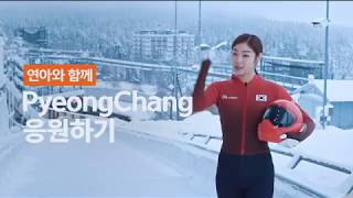 김연아 SKT 평창 -  스켈레톤 편