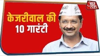 10 बड़े मुद्दों पर Delhi से 'आप' का वायदा, Delhi के दंगल में सुनिए Kejriwal का 'गारंटी-कार्ड'