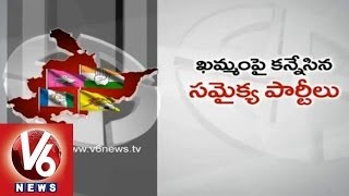All Political Parties Eyes on Khammam District