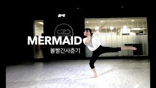 MIND DANCE (마인드댄스) 실용무용 입시반(SOLO) 8:30 Class | 볼빨간사춘기 - Mermaid | 조윤아T