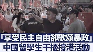 中共煽動海外留學生仇視香港抗爭|新唐人亞太電視|20190821