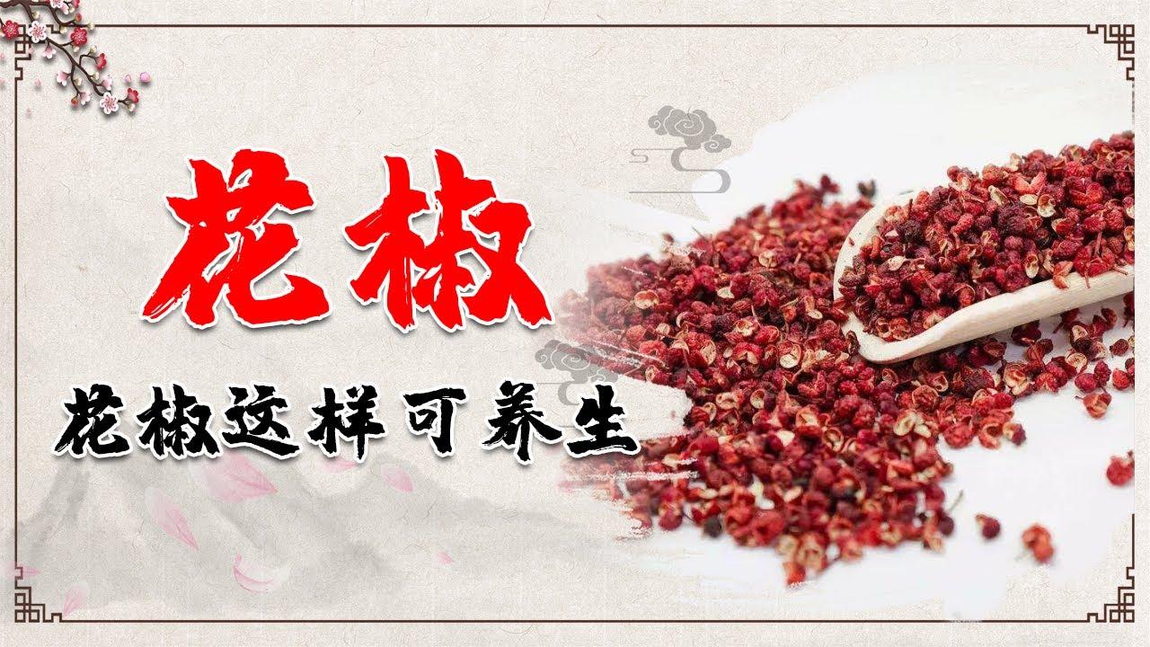 """小小花椒竟是一味""""神藥"""",驅寒祛濕,保護腸胃,養生效果特別好【健康新經】"""