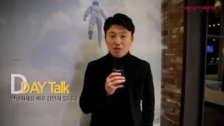 [김민재 Kim Minjae] 염력 개봉! D-Day Talk!