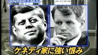 ロバート・ケネディ暗殺にCIAが関与2/2