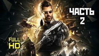 Deus Ex: Mankind Divided, Прохождение Без Комментариев - Часть 2: Прага и Пропуск [PC, 1080p]