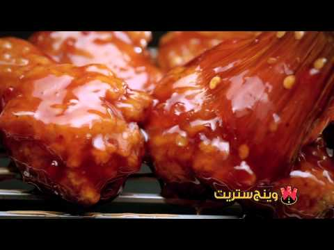 Chicken Festival - Wingstreet TVC - Arabic - 30s thumbnail
