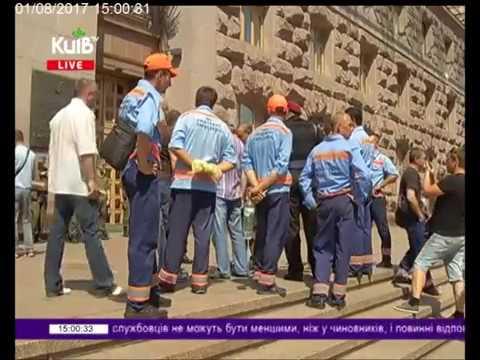 Телеканал Київ: 01.08.17 Столичні телевізійні новини 15.00