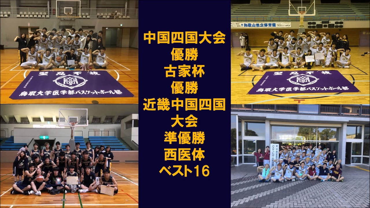 鳥取大学医学部男子バスケットボール部 新歓ムービー