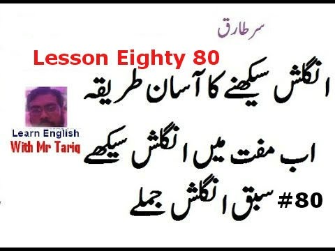 Lesson 80 Eighty The Most Basic WH Vocabulary With Sentences in Urdu ! Hindi
