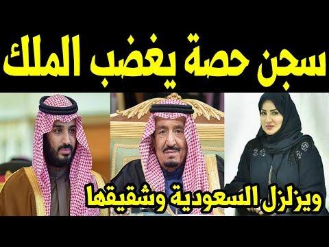عاجل سجن الاميرة حصة بن سلمان و شقيقة محمد بن سلمان يغضب الملك و يزلزل السعودية