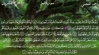 سورة النمل كاملة بصوت الشيخ أحمد العجمي