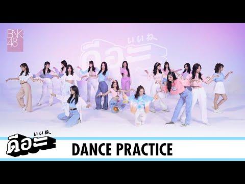 【Dance Practice】ดีอะ / BNK48