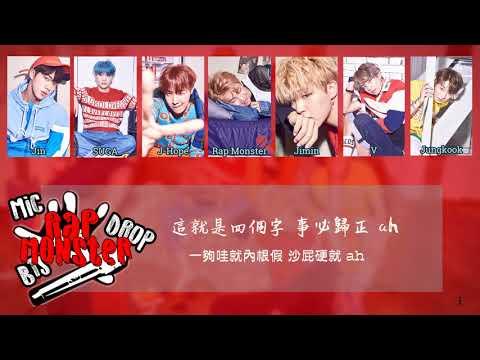 【認聲+中字+空耳】BTS (防彈少年團) - Mic Drop