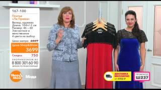 Shop & Show (Мода). 167100 Платье Ла Прима