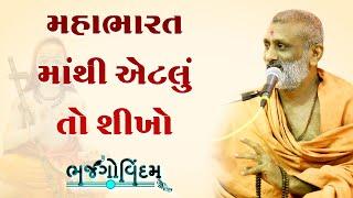 Mahabharat Mathi Aatlu To Sikho | P. Hariswarupdasji Swami | Bhajgovindam Katha