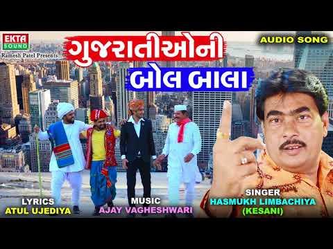 Gujarationi Bolbala - New Gujarati Song 2018   Hasmukh Limbachiya   FULL AUDIO