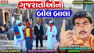 Gujarationi Bolbala New Gujarati Song 2018   Hasmukh Limbachiya   FULL AUDIO
