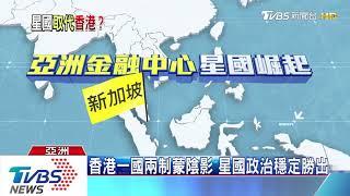 【十點不一樣】香港動盪重創信任度 新加坡成下個「亞洲金融中心」?