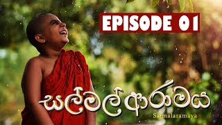 සල් මල් ආරාමය | Sal Mal Aramaya | Episode 1 | Sirasa TV Thumbnail