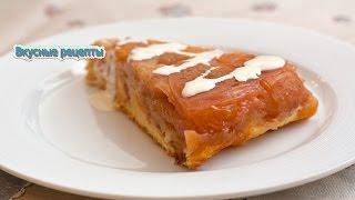 Янтарный Яблочный Пирог Татьяны Толстой.Очень Сочный и Вкусный Рецепт