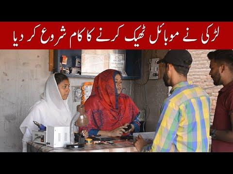 Faisalabad girl opens Mobile repair shop