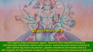 "Hanuman Chalisa (FAST) + Text - ""Recite Along"" version"