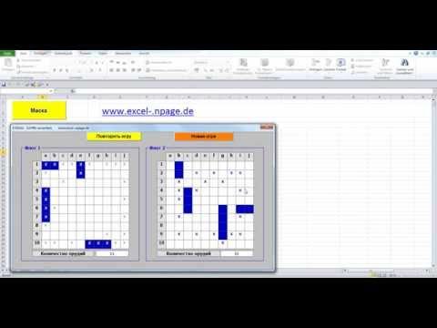 Игра морской бой. Программирование на VBA в Excel