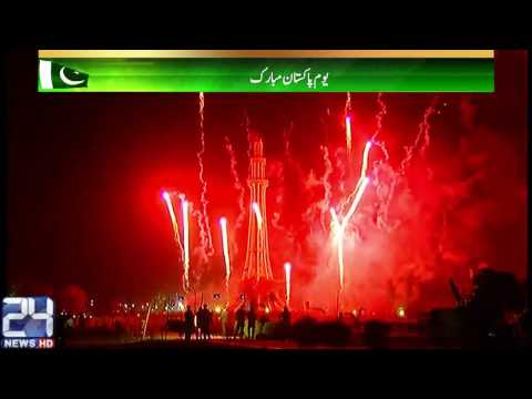 23rd March Celebrations in Minar-E-Pakistan Lahore