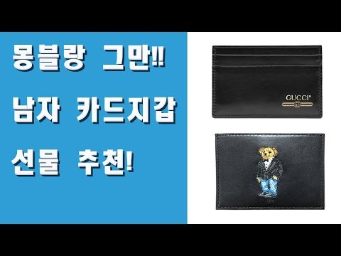 dde21e2297d 센스 있는 남자 카드지갑 선물 추천 17가지 - YouTube