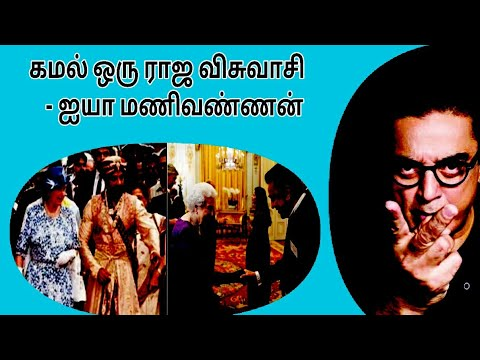 Kamal is the Head of India's Royal Agents | Illuminati in Tamil