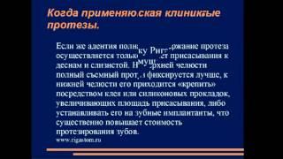 видео Акриловые съемные зубные протезы где установить в Москве недорого?