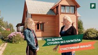 Без начального капитала женскими силами: проживание в доме из дерева