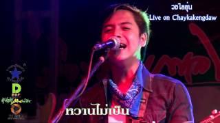 หวานไม่เป็น วงไออุ่น (Live On Chaykakengdaw) ซิงเกิ้ลแรกสุดในเส้นทางสายดนตรี..