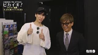 公演特設サイト:http://umebou.daa.jp/7th_pikaichi/ 梅棒 7th ATTACK...