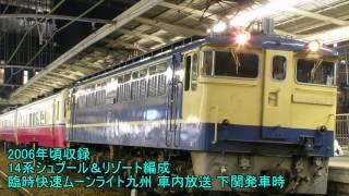 【懐放送】ムーンライト九州 下関発車時車内放送 オルゴールハイケンス