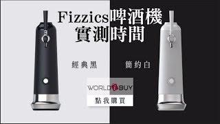 Fizzics啤酒發泡機 實測影片