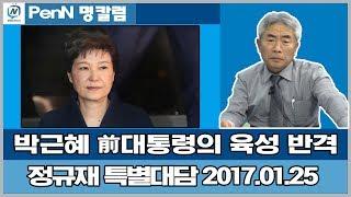 정규재tv - 박대통령의 육성 반격