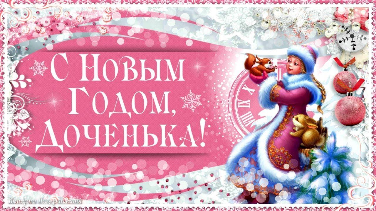 поздравить с наступающим новым годом дочку монастыре икона