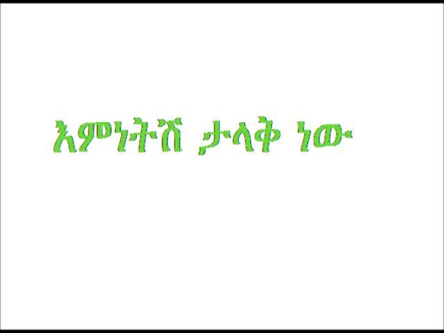 D/Ashenafi Mekonen Eminitish Talake New (????? ??? ??)