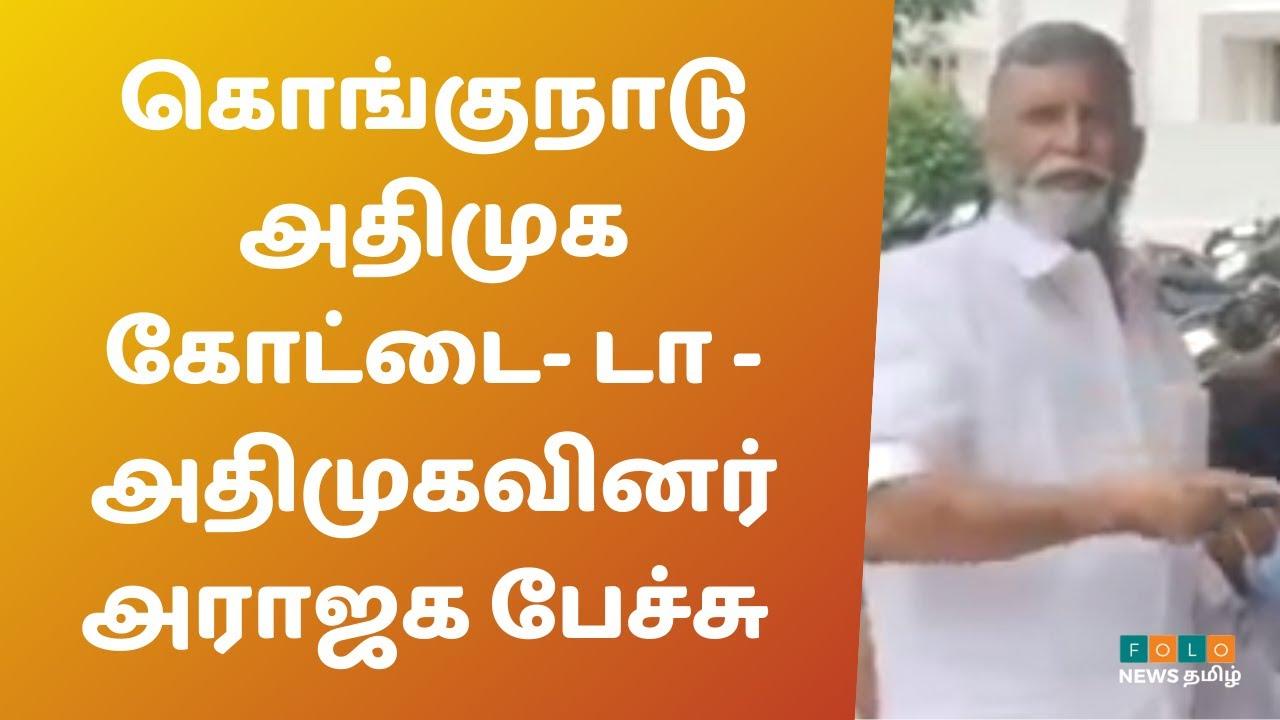கொங்குநாடு அதிமுக கோட்டை- டா - அதிமுகவினர் அராஜக பேச்சு   Folo News Tamil